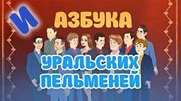 Азбука Уральских Пельменей - И (2019)