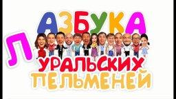 Азбука Уральских Пельменей - Л