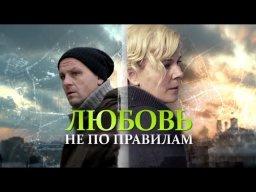 Любовь не по правилам (2019) Мелодрама
