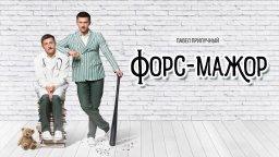 Форс-мажор. Детектив все серии с Прилучным 2019