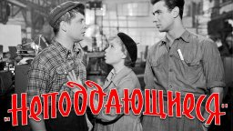 Неподдающиеся (реж. Юрий Чулюкин 1959)