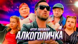 Артур Пирожков - «Алкоголичка»