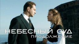 НЕБЕСНЫЙ СУД. Продолжение - Драма