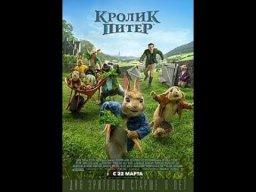 Приключение кролика Питера