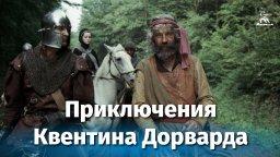 Приключения Квентина Дорварда (реж. Сергей Тарасов 1988)