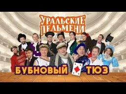 Бубновый ТЮЗ - Уральские Пельмени 2019