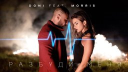 Doni feat. Morris - Разбуди меня 2019