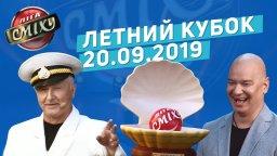 Жемчужина у моря - Летний Кубок Лиги Смеха 2019