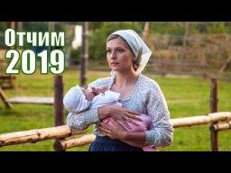 Отчим 2019 русский сериал